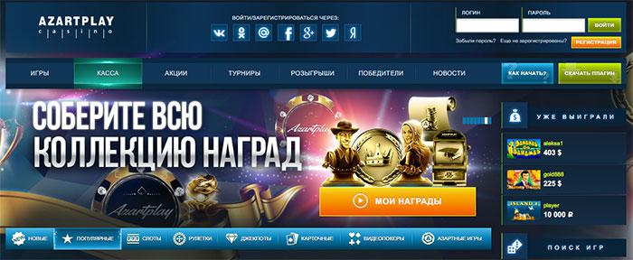 азарт плей azartplay официальный сайт онлайн