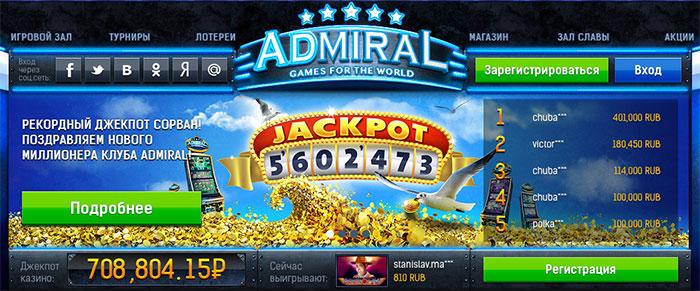 казино admiral x отзывы
