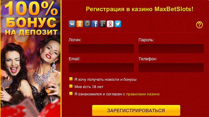 бонус в казино за регистрацию телефона
