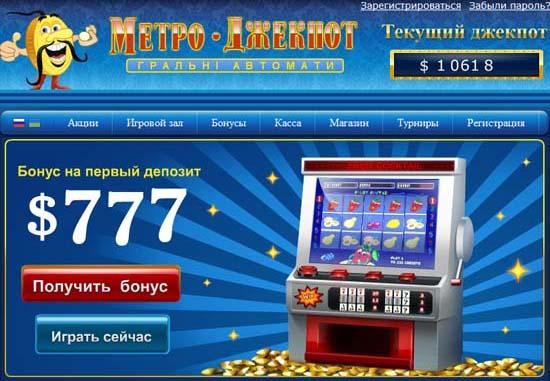бонус бездепозитный на онлайн казино украинское
